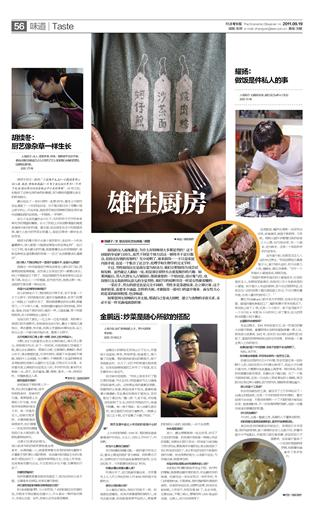 报纸折厨师帽子步骤图