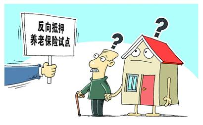 """国外推出""""老年人住房反向抵押养老保险"""",其可行性是基于国外通行的"""