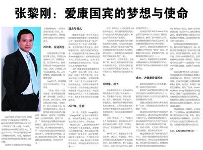 21经济观察报_...12月20日~21日,经济观察报观察家年会在北京中国大饭店举行.图...